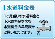 水道料金表
