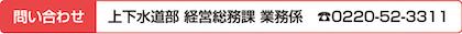 問い合わせ:登米市水道事業所 水道管理課業務係 0220-52-3311