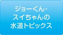 ジョーくん・スイちゃんの水道トピックス
